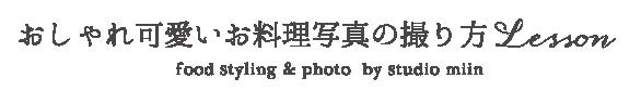 おしゃれ可愛いお料理写真の撮り方Lesson 東京・神奈川