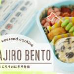 【子供とクッキング】しまじろうおにぎり弁当 SHIMAJIRO  BENTO RECIPE