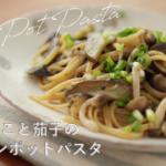 【10分ほったらかしレシピ】きのことナスの和風ワンポットパスタ【時短】One Pot Pasta RECIPE