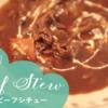 うちのビーフシチュー♪【時短で美味しい 作り方】レシピ Beef stuw RECIPE