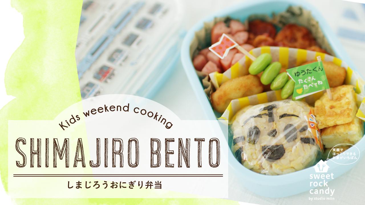 .png - 【レシピ動画】しまじろうおにぎり弁当 SHIMAJIRO  BENTO RECIPE【子供とクッキング】