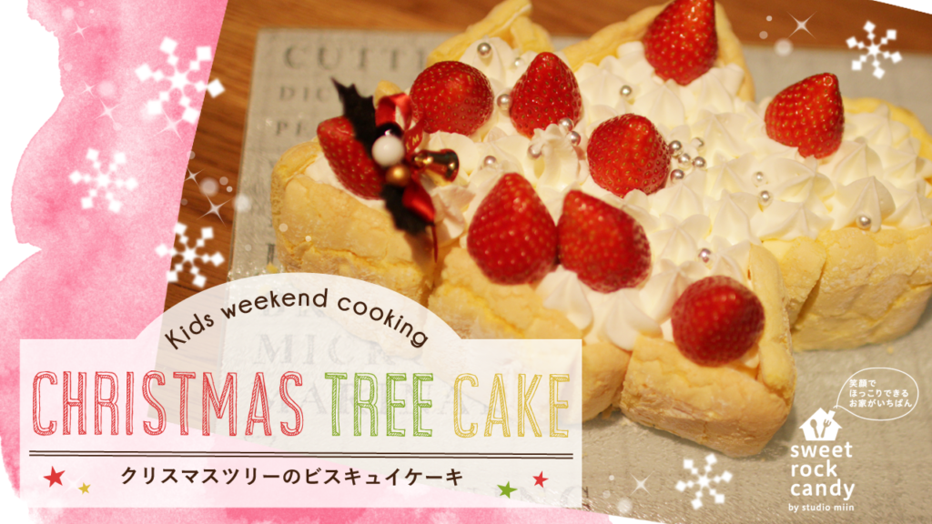 00 1024x576 - 【レシピ動画】こどもと一緒に仕上げる♪クリスマスツリーのビスキュイ christmas tree cake