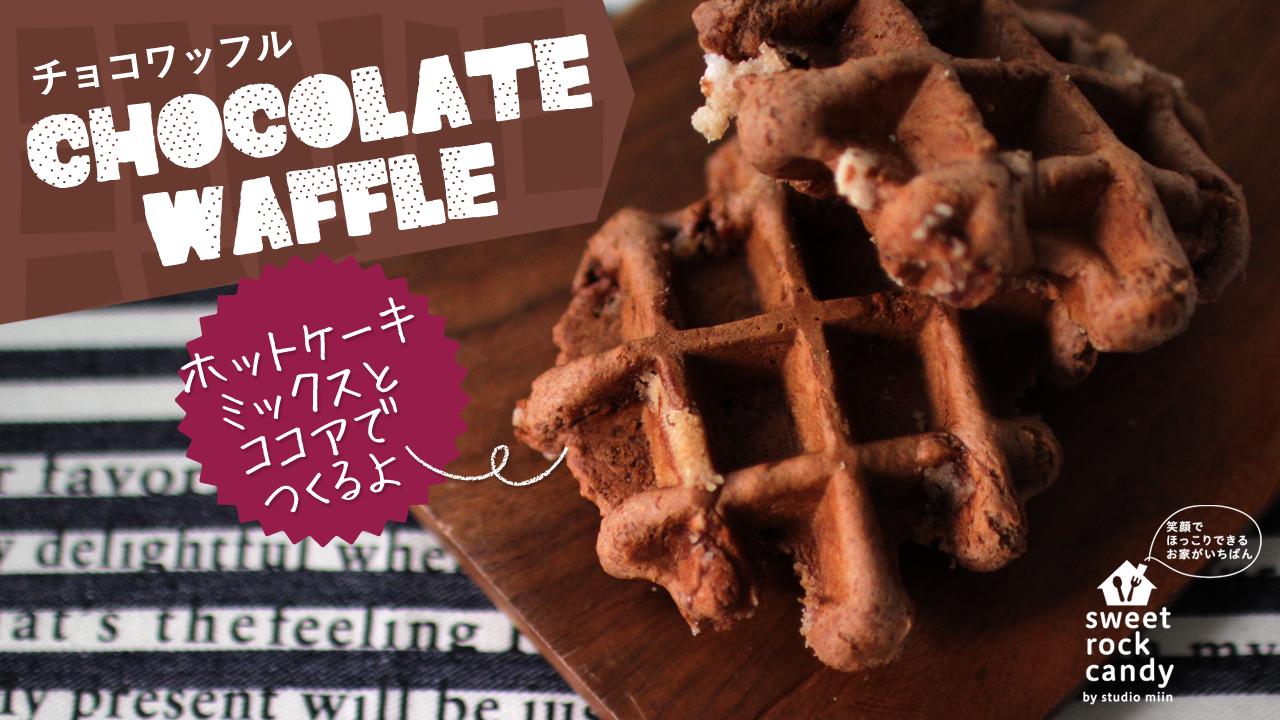 .png - 【レシピ動画】ホットケーキミックスとココアで♡チョコワッフル【ビタントニオ】Chocolate Waffle RECIPE