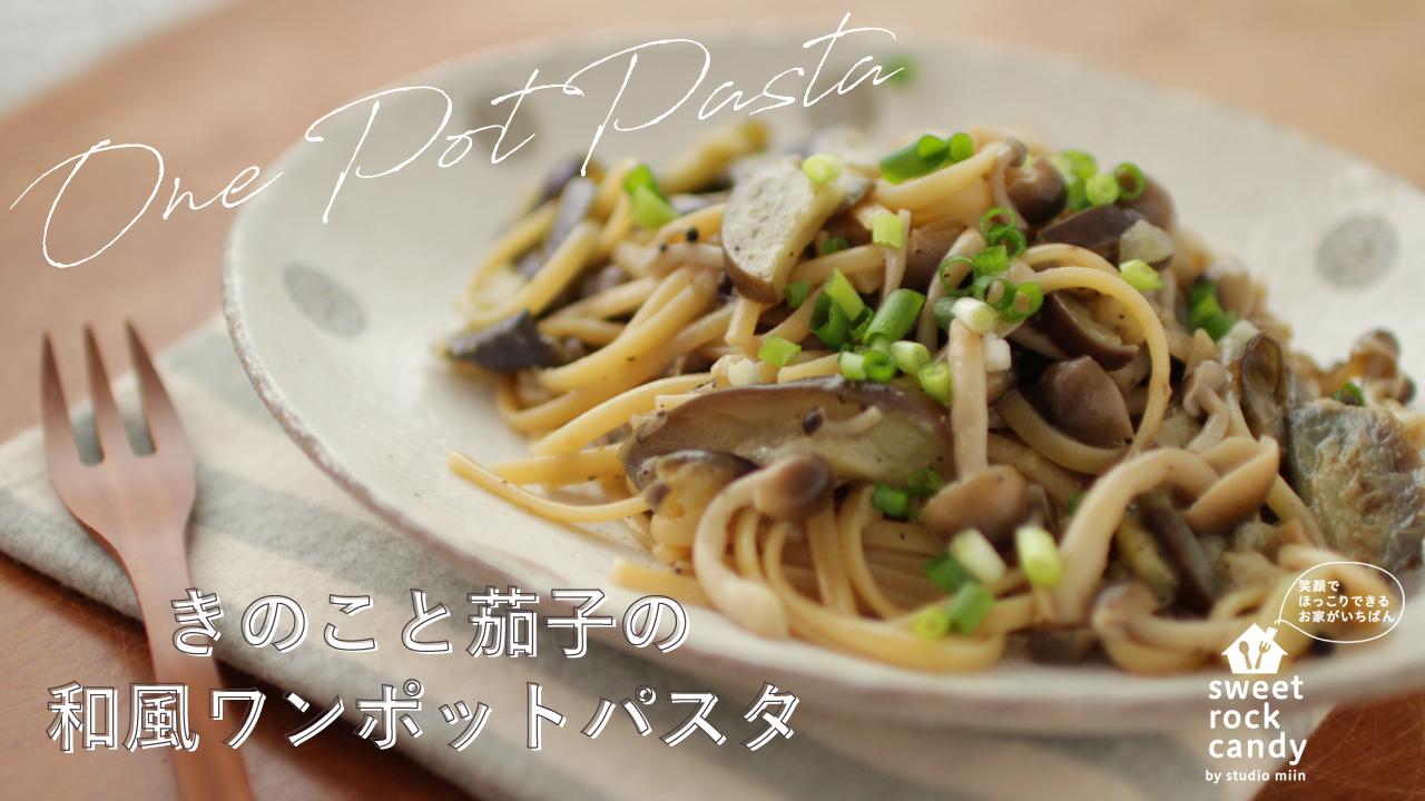 02 - 【10分ほったらかしレシピ動画】きのことナスの和風ワンポットパスタ【時短】One Pot Pasta RECIPE