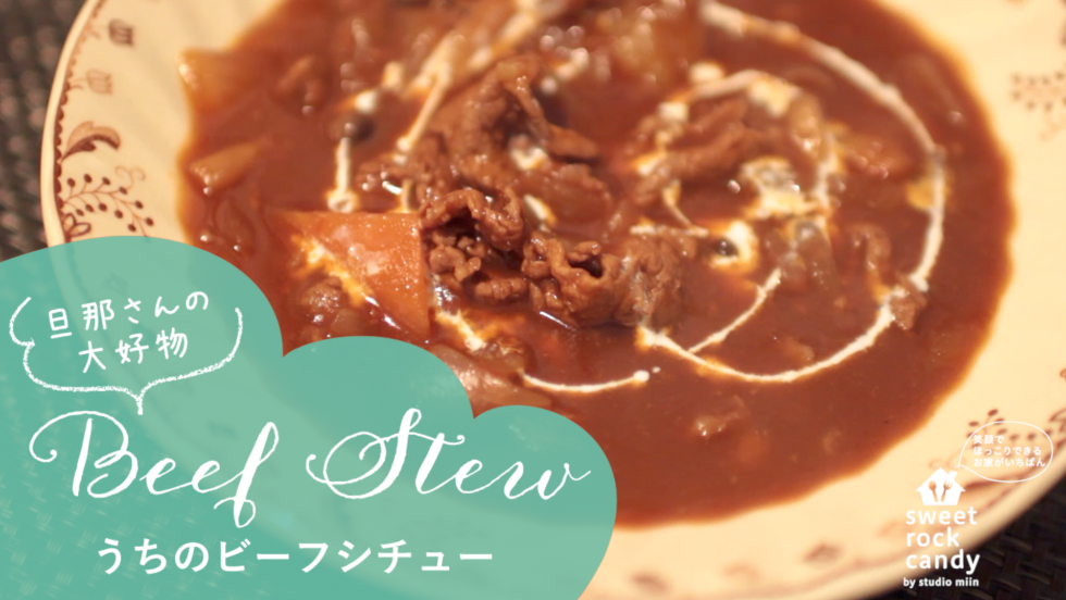 recipe20171207 - 【レシピ動画】うちのビーフシチュー♪【時短で美味しい 作り方】レシピ Beef stuw RECIPE