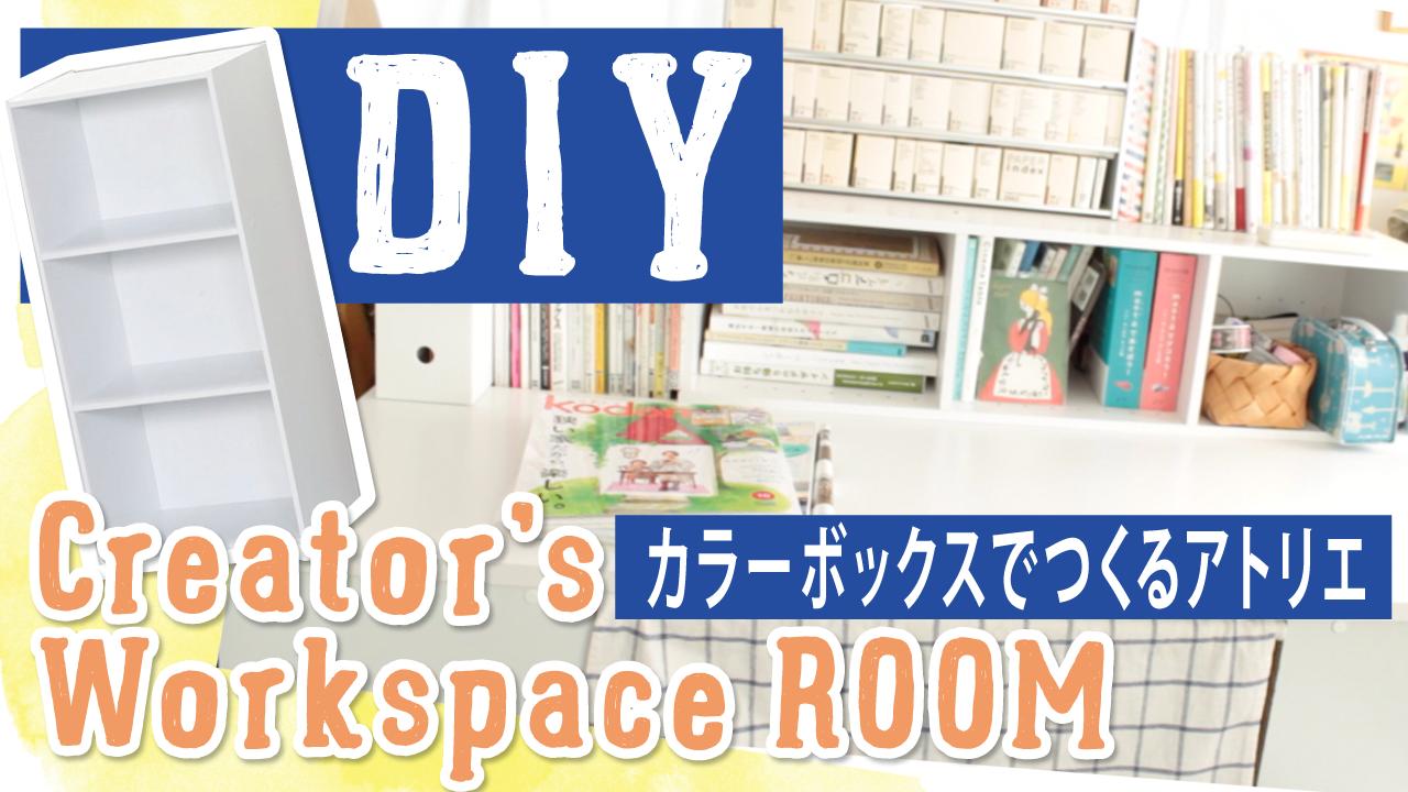top - 【DIY 】カラーボックスでアトリエ作業台 【収納】