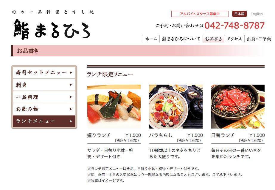 2018 06 19 23.03.42 - 東林間ランチ♡なかまる鮨(今は鮨まるひろとして営業中)で美味しいお寿司ランチ