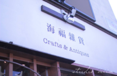 東林間散歩♡海福雑貨は宝探しが楽しい!アパートメント雑貨店