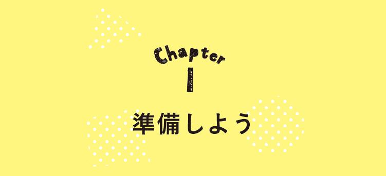 PL chapter 01 top - おうちでキレイな写真を撮るコツ【可愛いお料理写真の撮り方Lesson 準備しよう!編】