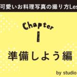 PL chapter bnr 150x150 - おうち撮影スタジオの作り方