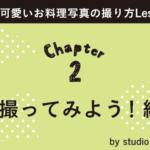 PL chapter bnr 2 150x150 - おうちでキレイな写真を撮るコツ【可愛いお料理写真の撮り方Lesson 準備しよう!編】