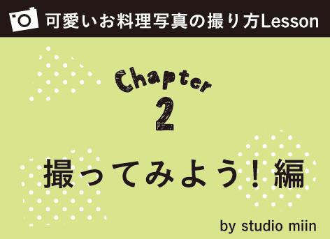 PL chapter bnr 2 - 【可愛いお料理写真の撮り方Lesson】撮ってみよう!編
