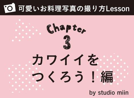 PL chapter bnr 3 - かわいい写真になるスタイリングの基本【可愛いお料理写真の撮り方Lesson カワイイをつくろう!編 】
