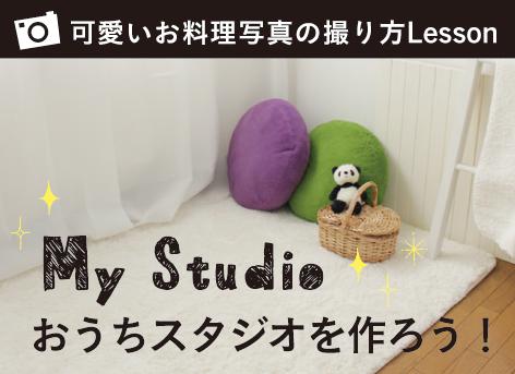 PL chapter bnr studio - おうち撮影スタジオの作り方