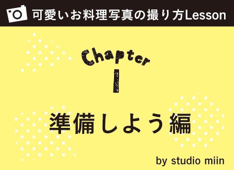 PL chapter bnr - おうちでキレイな写真を撮るコツ【可愛いお料理写真の撮り方Lesson 準備しよう!編】