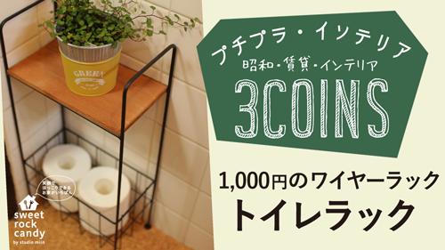 bnr 3coins 1000円ラック - 【賃貸インテリア】3coinsの1000円アイアンラックとグリーンでトイレが可愛くなった♪