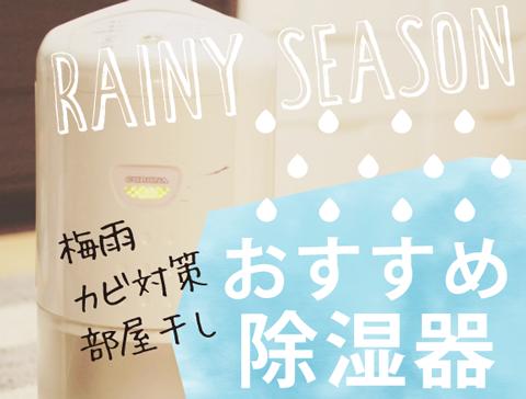 bnr jyoshitu 20180616 - 【梅雨の洗濯】部屋干しの洗濯物がどんどん乾く!おすすめの除湿器