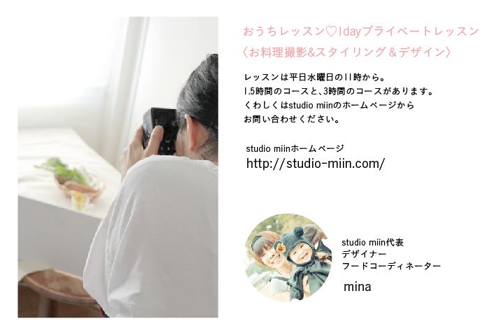photolesson 22 - おうちでキレイな写真を撮るコツ【可愛いお料理写真の撮り方Lesson 準備しよう!編】