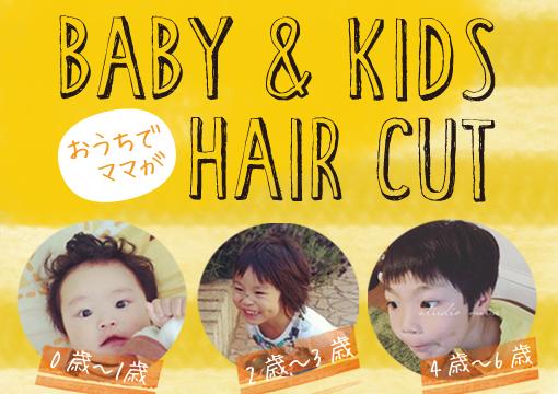 KIDS CUT MAMACUT 510x360 - 男の子のヘアーカットのコツと赤ちゃんから使えるおすすめバリカンは?