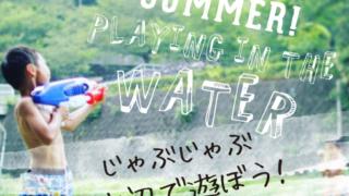 KIDS summer waterside2018 320x180 - 夏のスタミナレシピ!パパッと豚キムチ