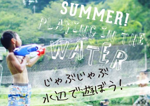 KIDS summer waterside2018 510x360 - 【夏休み】町田・相模大野 無料で楽しめる!じゃぶじゃぶ池&水遊びを楽しむおすすめグッズ