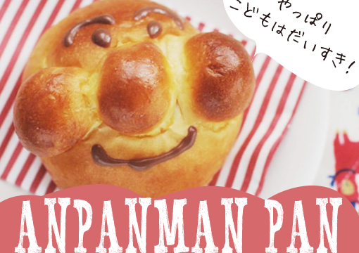 anpanmanpan 510x360 - ホームベーカリーでカンタン!子どもと一緒に作るアンパンマンぱん。