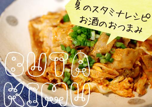 butakimu bnr 510x360 - 夏のスタミナレシピ!パパッと豚キムチ
