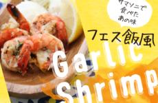 サマソニで食べたあの味!フェス飯風 ガーリックシュリンプ