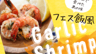 garlicshrimp 320x180 - ホームベーカリーでカンタン!子どもと一緒に作るアンパンマンぱん。