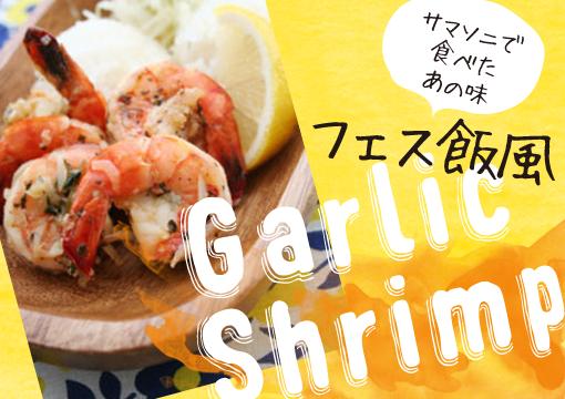 garlicshrimp 510x360 - サマソニで食べたあの味!フェス飯風 ガーリックシュリンプ