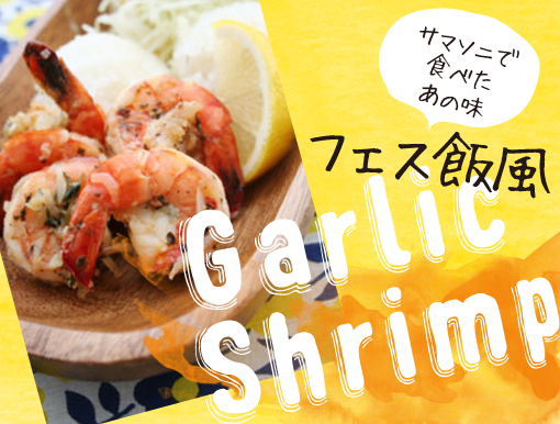 garlicshrimp - サマソニで食べたあの味!フェス飯風 ガーリックシュリンプ