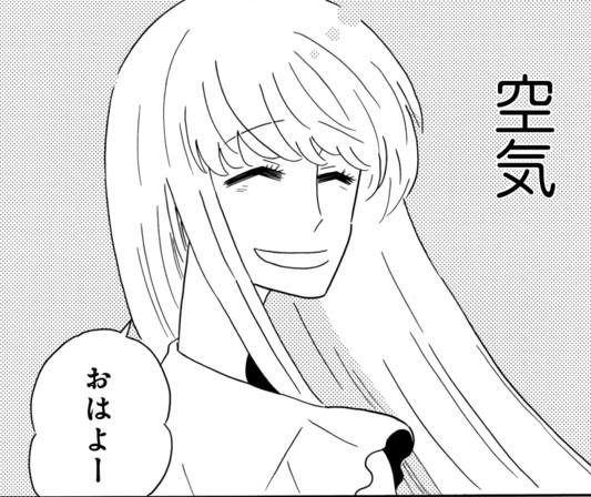 nagi 01 1 - コナリミサト先生の『凪のお暇』というマンガが面白い!