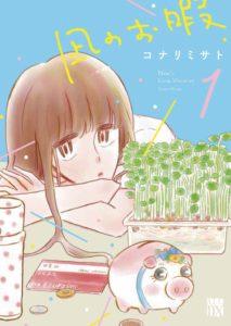 nagi H1 213x300 - コナリミサト先生の『凪のお暇』というマンガが面白い!