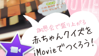 bnr akachankuizu 320x180 - 夏休みのこどものランチにもおすすめ! カレー風味のホットドック