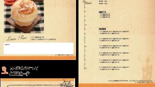 halloween recipe set 01 320x180 - 子供の習い事に剣道を選ぶメリット