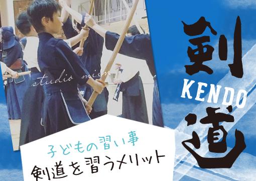 kendo kids naraigoto 510x360 - 子供の習い事に剣道を選ぶメリット