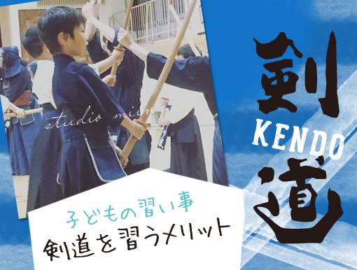 kendo kids naraigoto - 子供の習い事に剣道を選ぶメリット