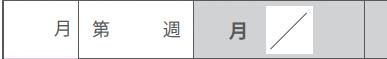 seikatuhi 01 - 節約できる!生活費のムダが見つかる週間家計簿(無料DLできます )