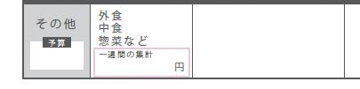 seikatuhi 05 - 節約できる!生活費のムダが見つかる週間家計簿(無料DLできます )