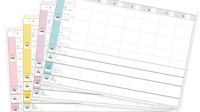setuyaku 4color 640x360 - 節約できる!生活費のムダが見つかる週間家計簿(無料DLできます )