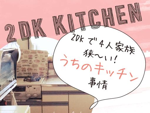 2dk kitchen - 【賃貸暮らし】うちの狭いキッチンの収納棚