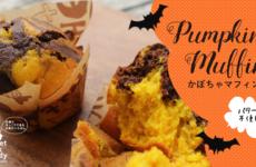 【レシピ動画】野菜嫌い克服!バター不使 ハロウィンパンプキンマフィン