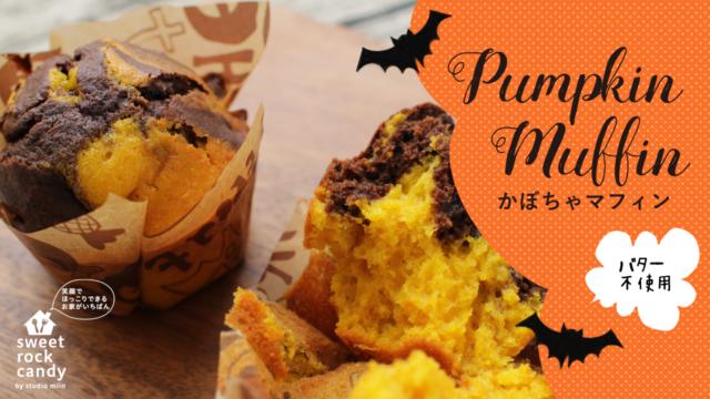 pumpkin muffin 640x360 - 【レシピ動画】野菜嫌い克服!バター不使 ハロウィンパンプキンマフィン