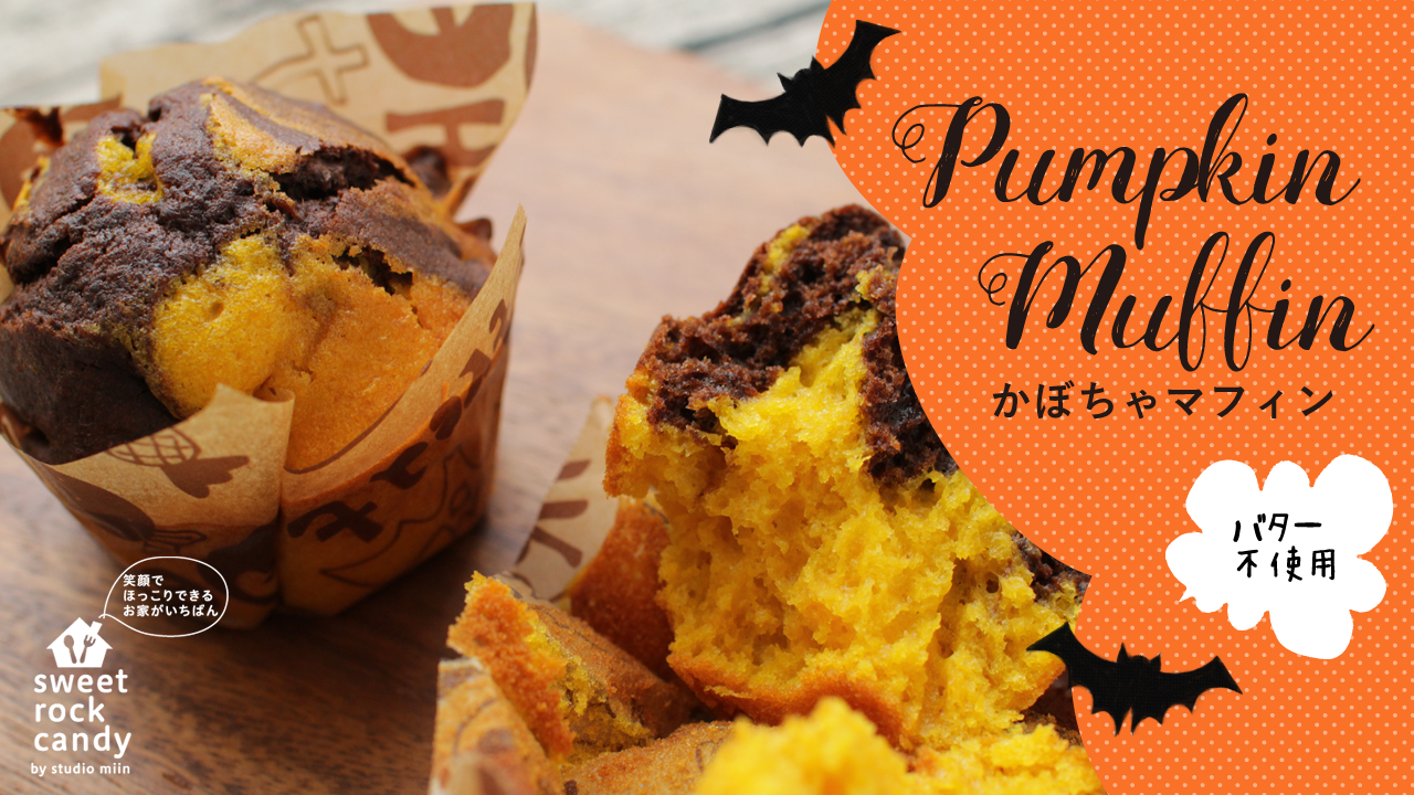 pumpkin muffin - 【レシピ動画】野菜嫌い克服!バター不使 ハロウィンパンプキンマフィン