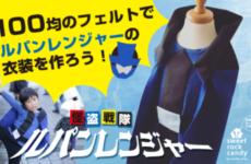 【戦隊モノ】100均フェルトでルパンレンジャーの衣装の作り方