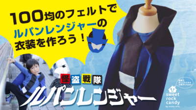 rupan top - 【戦隊モノ】100均フェルトでルパンレンジャーの衣装の作り方