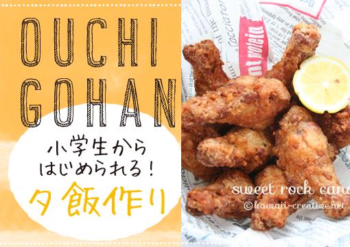 yosikei osusume 510x360 - ママのお助け不要!小学生でも美味しい夕飯を作れるようになる方法