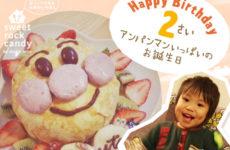 [2歳のお誕生日]手作りアンパンマンケーキとアンパンマンの簡単お誕生日ごはん♪