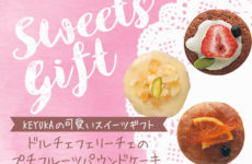 [女性に贈りたい可愛いギフト]KEYUKAのプチフルーツパウンドケーキが可愛い!