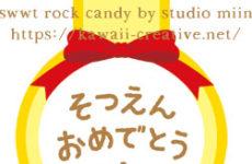 【保育園・幼稚園の謝恩会】卒園おめでとうメダルの無料画像素材のダウンロードページ